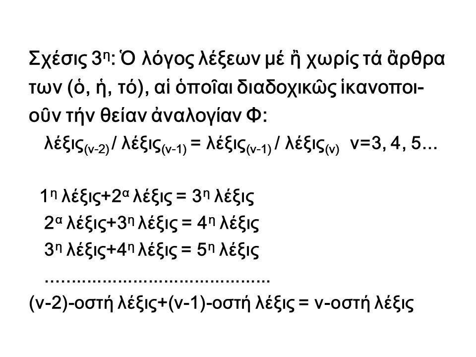 Σχέσις 3 η : Ὁ λόγος λέξεων μέ ἢ χωρίς τά ἂρθρα των (ὁ, ἡ, τό), αἱ ὁποῖαι διαδοχικῶς ἱκανοποι- οῦν τήν θείαν ἀναλογίαν Φ: λέξις (ν-2) / λέξις (ν-1) =
