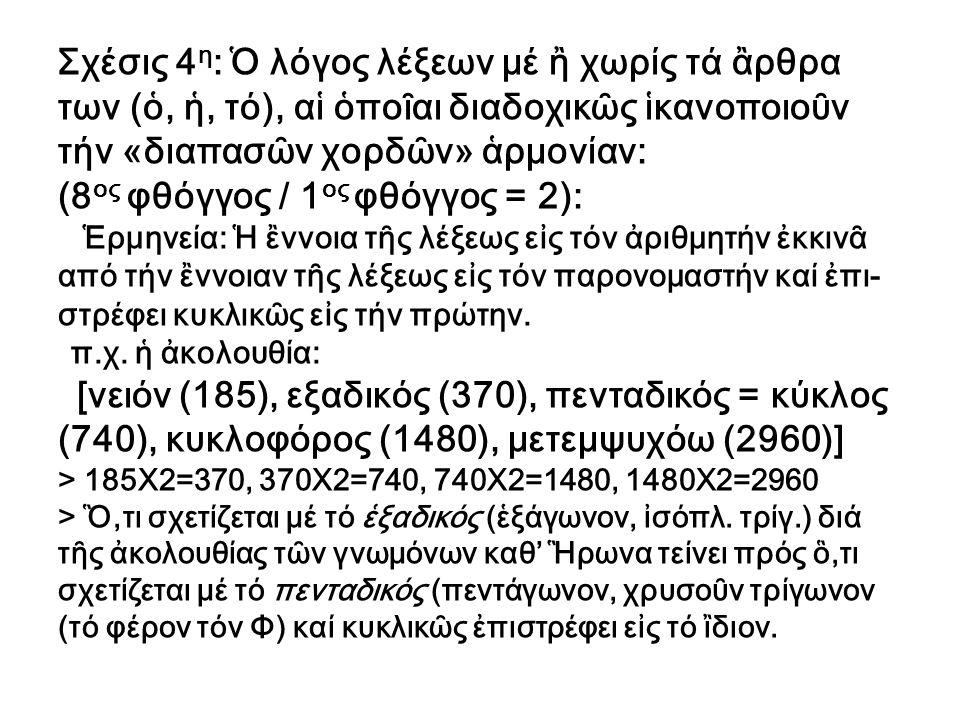 Σχέσις 4 η : Ὁ λόγος λέξεων μέ ἢ χωρίς τά ἂρθρα των (ὁ, ἡ, τό), αἱ ὁποῖαι διαδοχικῶς ἱκανοποιοῦν τήν «διαπασῶν χορδῶν» ἁρμονίαν: (8 ος φθόγγος / 1 ος