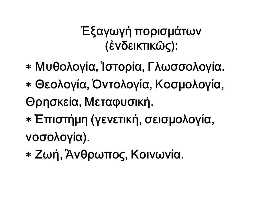Ἐξαγωγή πορισμάτων (ἐνδεικτικῶς):  Μυθολογία, Ἱστορία, Γλωσσολογία.  Θεολογία, Ὀντολογία, Κοσμολογία, Θρησκεία, Μεταφυσική.  Ἐπιστήμη (γενετική, σε