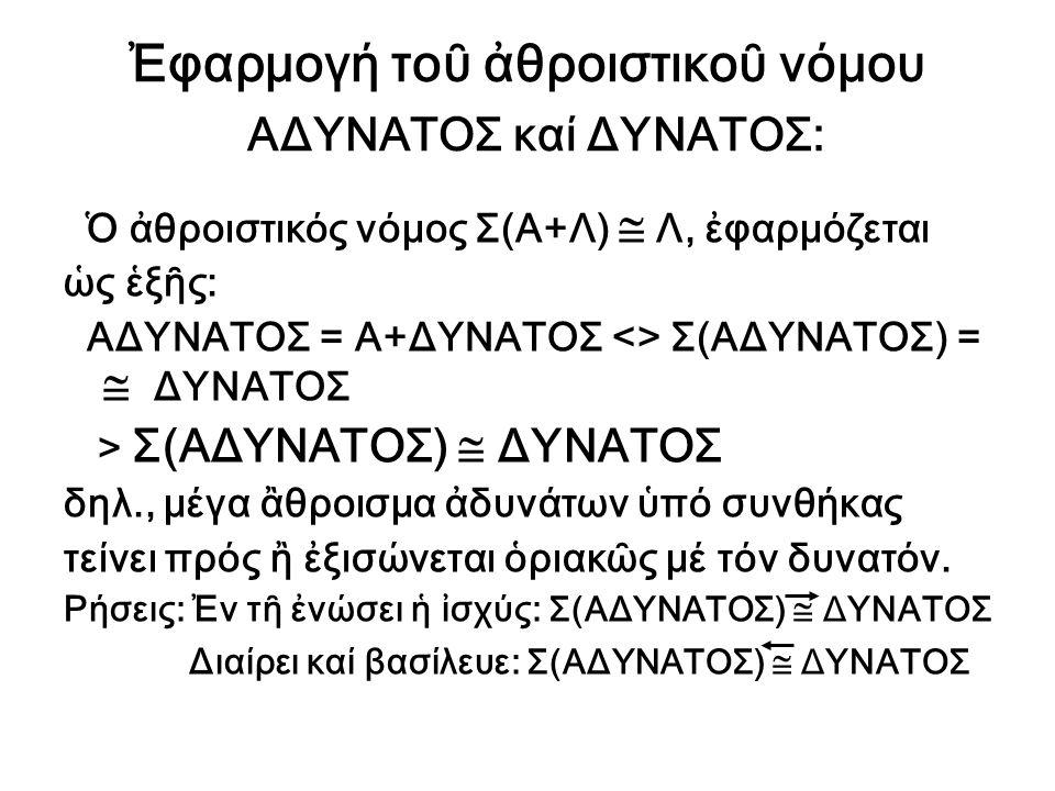 Ἐφαρμογή τοῦ ἀθροιστικοῦ νόμου ΑΔΥΝΑΤΟΣ καί ΔΥΝΑΤΟΣ: Ὁ ἀθροιστικός νόμος Σ(Α+Λ)  Λ, ἐφαρμόζεται ὡς ἑξῆς: ΑΔΥΝΑΤΟΣ = Α+ΔΥΝΑΤΟΣ <> Σ(ΑΔΥΝΑΤΟΣ) =  ΔΥΝΑ