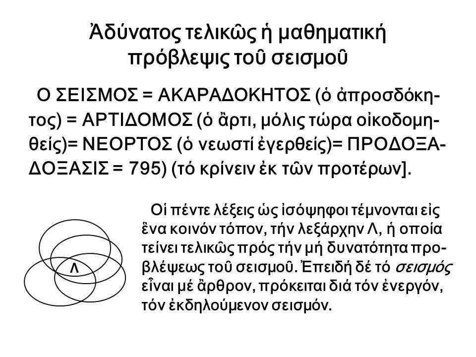 ΣΕΙΣΜΟΣ = ΤΟ ΡΑΔΟΝΙΟΝ = 725 Τ ό ραδόνιον (νεοελ.
