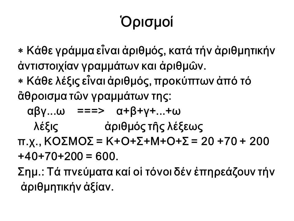  Τό γράμμα Α εἶναι διττόν, στερητικόν (ἢ ἀρνη- τικόν) καί ἀθροιστικόν (ἢ θετικόν), χαρακτηρίζεται δέ ὡς τό ἐλάχιστον ἂρθρον.