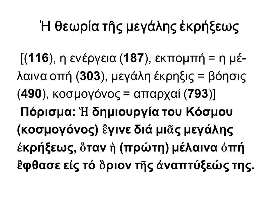 Ἡ θεωρία τῆς μεγάλης ἐκρήξεως [(116), η ενέργεια (187), εκπομπή = η μέ- λαινα οπή (303), μεγάλη έκρηξις = βόησις (490), κοσμογόνος = απαρχαί (793)] Πό