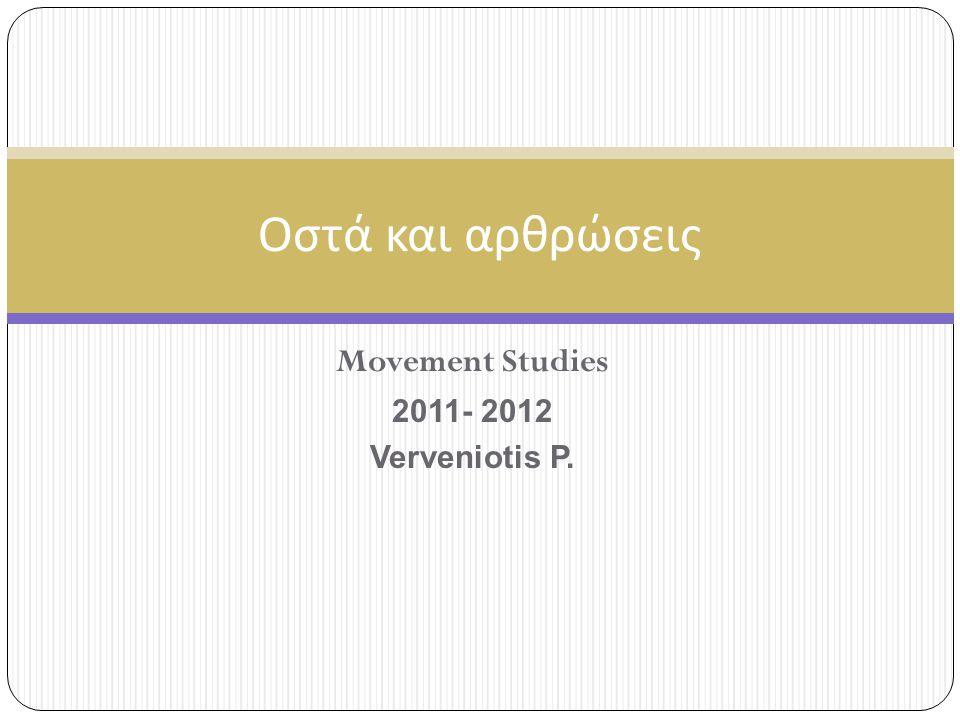 Μαθησιακοί στόχοι Περιγραφή του σχήματος και των βασικών χαρακτηριστικών τον οστών Προσδιόρισε τα οστά του ανθρώπινου σώματος Δείξε πως βρίσκεις τα σημεία καθοδήγησης Κατηγορίες αρθρώσεων Σημεία κλειδιά των αρθρώσεων UH Movement studies 2011-12 2