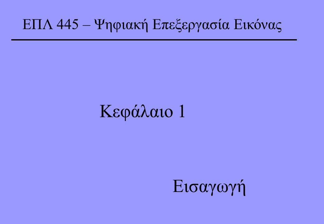 1 Εισαγωγή Κεφάλαιο 1 ΕΠΛ 445 – Ψηφιακή Επεξεργασία Εικόνας