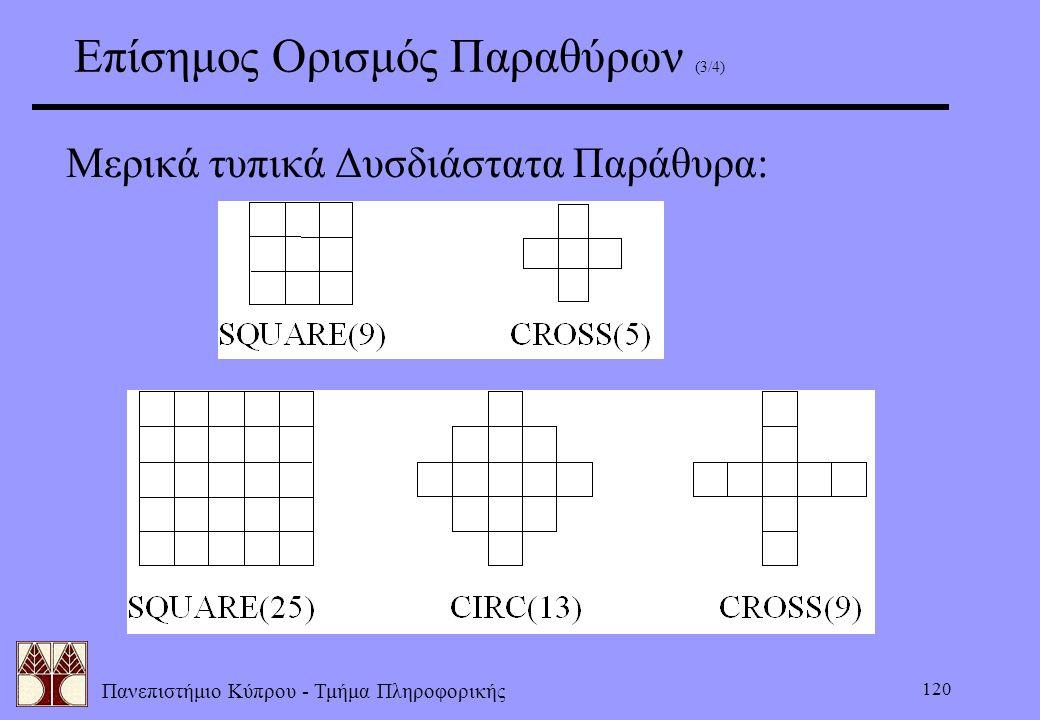 Πανεπιστήμιο Κύπρου - Τμήμα Πληροφορικής 120 Επίσημος Ορισμός Παραθύρων (3/4) Μερικά τυπικά Δυσδιάστατα Παράθυρα: