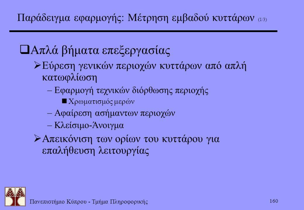 Πανεπιστήμιο Κύπρου - Τμήμα Πληροφορικής 160 Παράδειγμα εφαρμογής: Μέτρηση εμβαδού κυττάρων (1/3)  Απλά βήματα επεξεργασίας  Εύρεση γενικών περιοχών