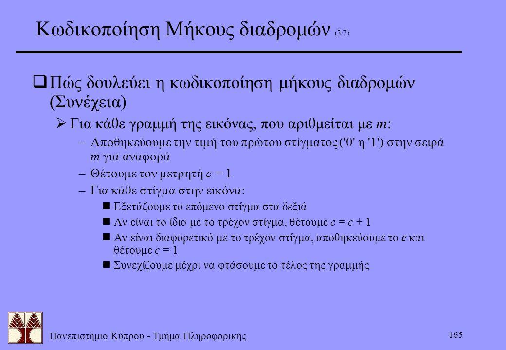 Πανεπιστήμιο Κύπρου - Τμήμα Πληροφορικής 165 Κωδικοποίηση Μήκους διαδρομών (3/7)  Πώς δουλεύει η κωδικοποίηση μήκους διαδρομών (Συνέχεια)  Για κάθε