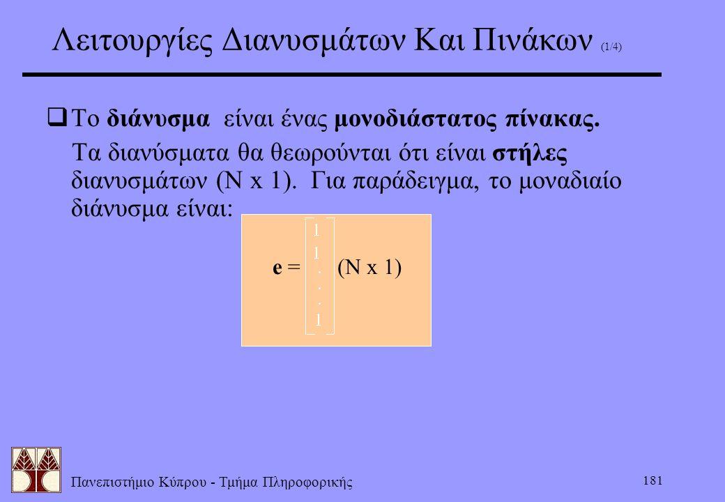 Πανεπιστήμιο Κύπρου - Τμήμα Πληροφορικής 181 Λειτουργίες Διανυσμάτων Και Πινάκων (1/4)  Το διάνυσμα είναι ένας μονοδιάστατος πίνακας. Τα διανύσματα θ