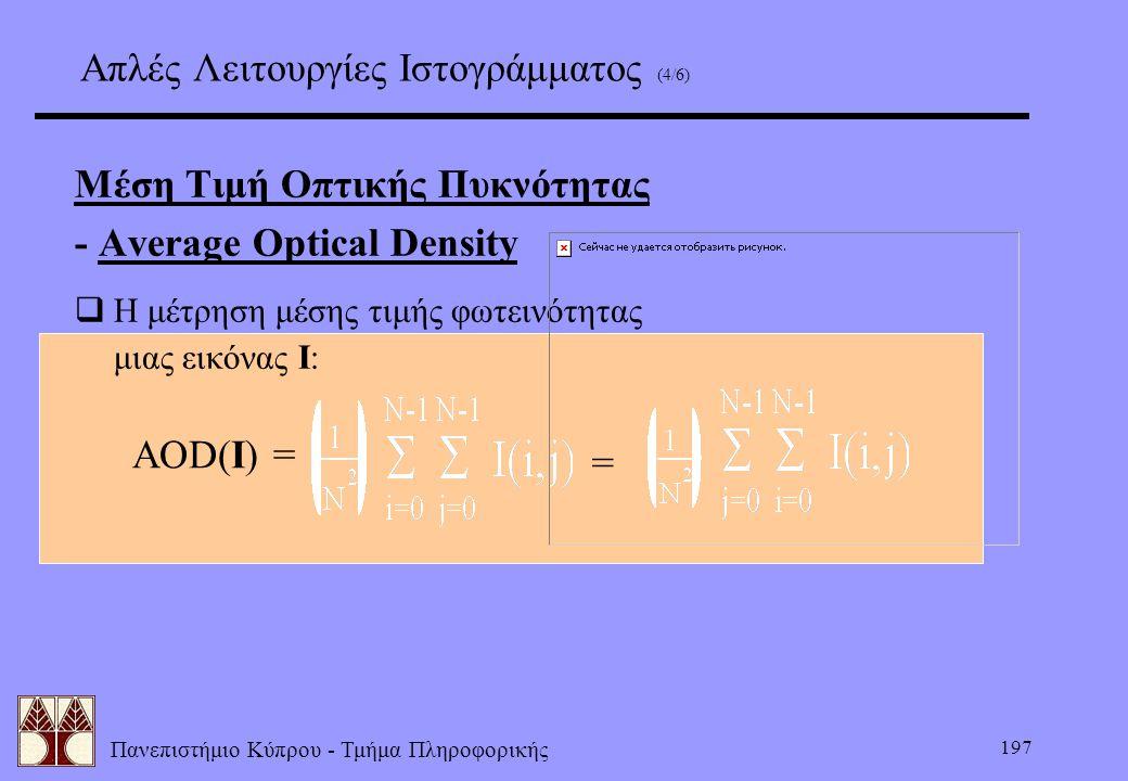 Πανεπιστήμιο Κύπρου - Τμήμα Πληροφορικής 197 Απλές Λειτουργίες Ιστογράμματος (4/6) Μέση Τιμή Οπτικής Πυκνότητας - Average Optical Density  Η μέτρηση