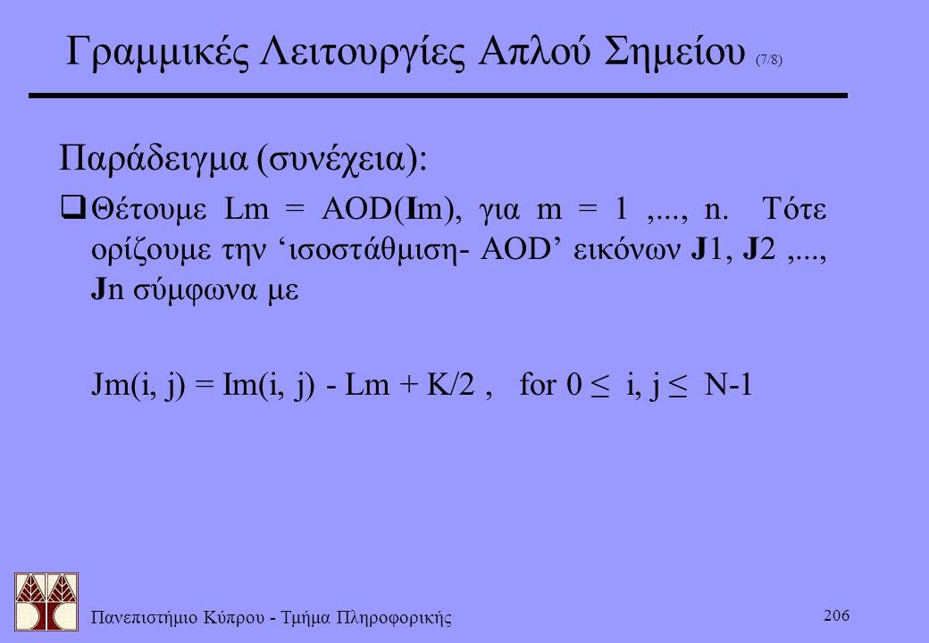 Πανεπιστήμιο Κύπρου - Τμήμα Πληροφορικής 206 Γραμμικές Λειτουργίες Απλού Σημείου (7/8) Παράδειγμα (συνέχεια):  Θέτουμε Lm = AOD(Im), για m = 1,..., n