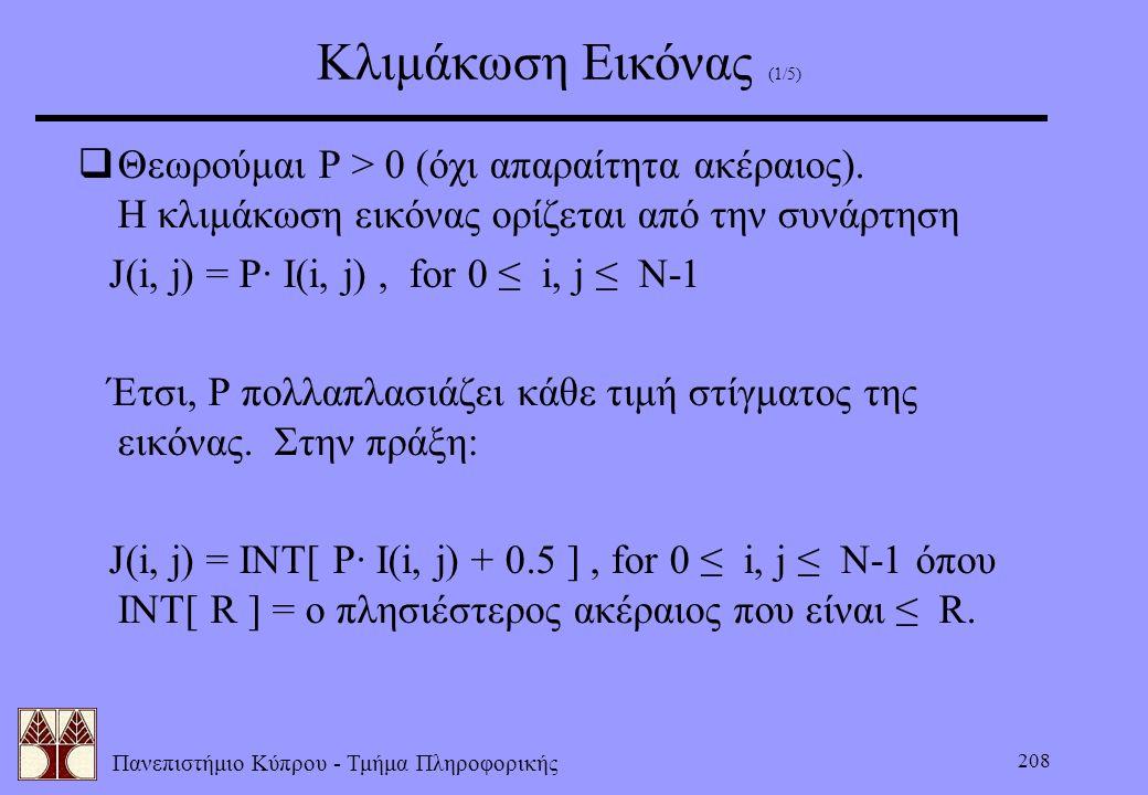 Πανεπιστήμιο Κύπρου - Τμήμα Πληροφορικής 208 Κλιμάκωση Εικόνας (1/5)  Θεωρούμαι P > 0 (όχι απαραίτητα ακέραιος). Η κλιμάκωση εικόνας ορίζεται από την