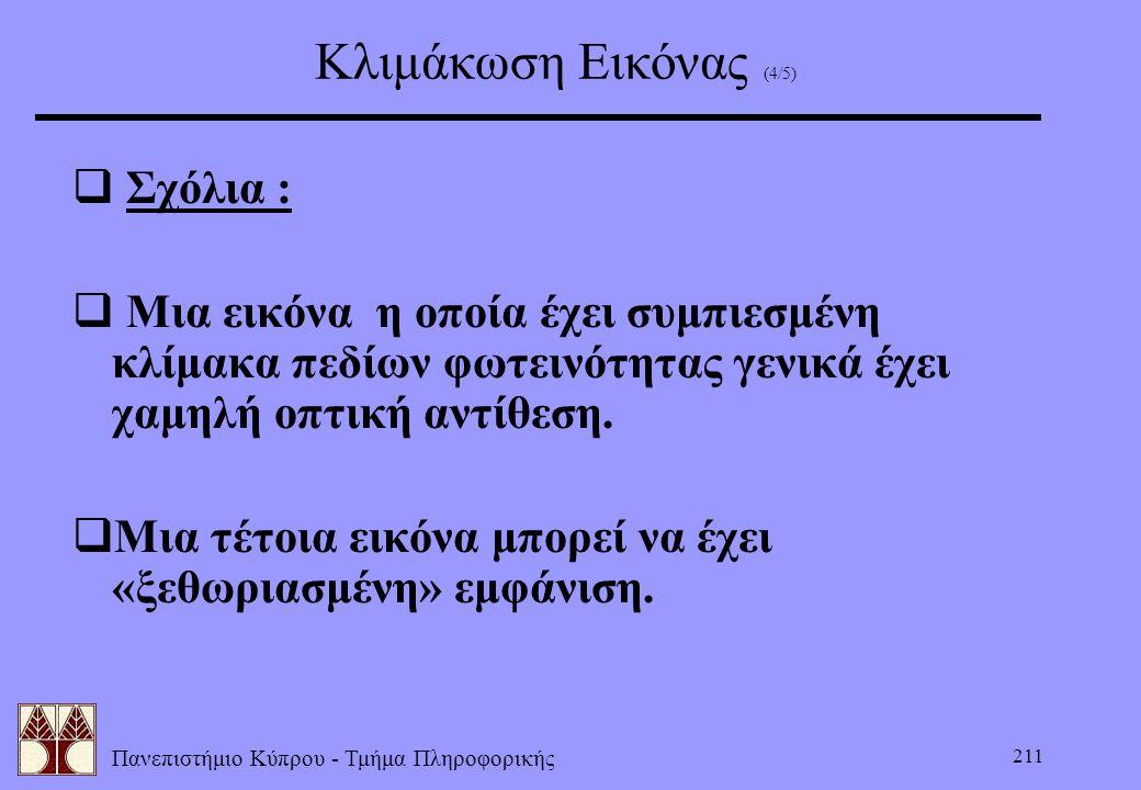 Πανεπιστήμιο Κύπρου - Τμήμα Πληροφορικής 211 Κλιμάκωση Εικόνας (4/5)  Σχόλια :  Μια εικόνα η οποία έχει συμπιεσμένη κλίμακα πεδίων φωτεινότητας γενι
