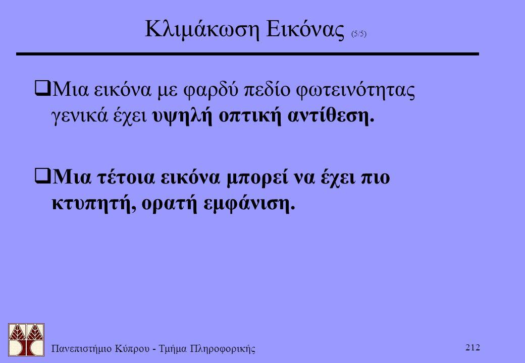 Πανεπιστήμιο Κύπρου - Τμήμα Πληροφορικής 212 Κλιμάκωση Εικόνας (5/5)  Μια εικόνα με φαρδύ πεδίο φωτεινότητας γενικά έχει υψηλή οπτική αντίθεση.  Μια