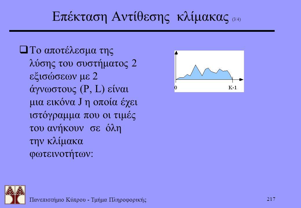 Πανεπιστήμιο Κύπρου - Τμήμα Πληροφορικής 217 Επέκταση Αντίθεσης κλίμακας (3/4)  Το αποτέλεσμα της λύσης του συστήματος 2 εξισώσεων με 2 άγνωστους (P,