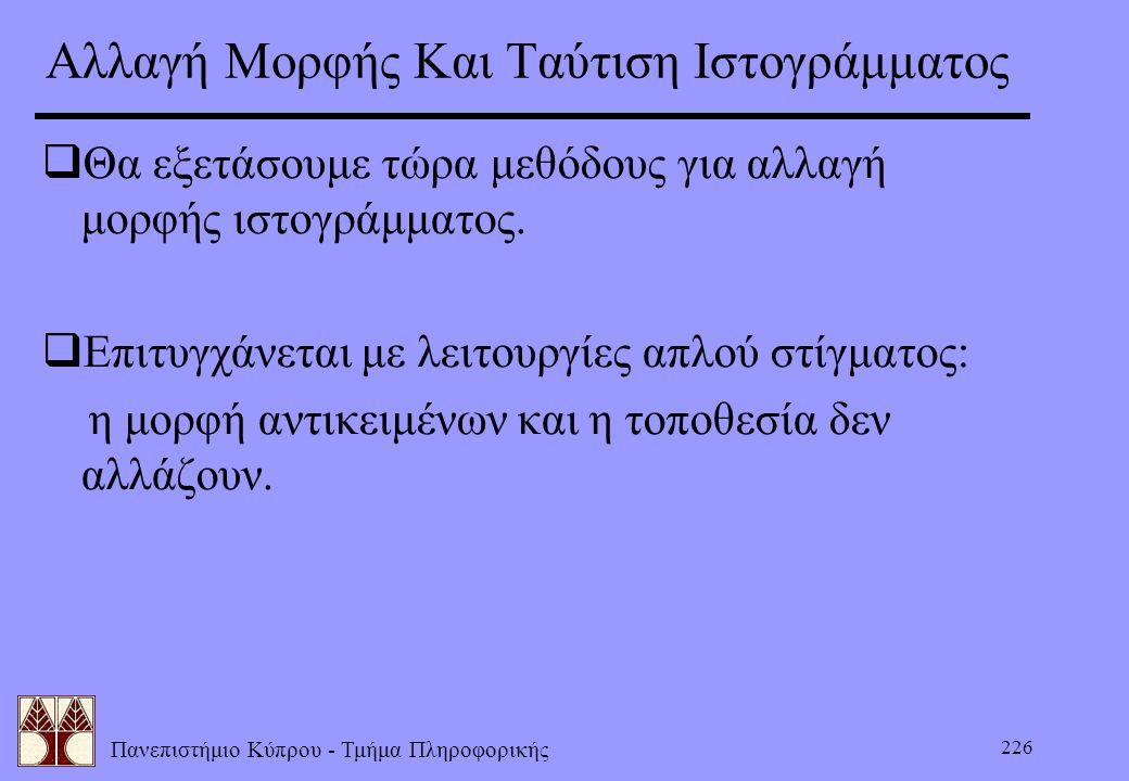 Πανεπιστήμιο Κύπρου - Τμήμα Πληροφορικής 226 Αλλαγή Μορφής Και Ταύτιση Ιστογράμματος  Θα εξετάσουμε τώρα μεθόδους για αλλαγή μορφής ιστογράμματος. 