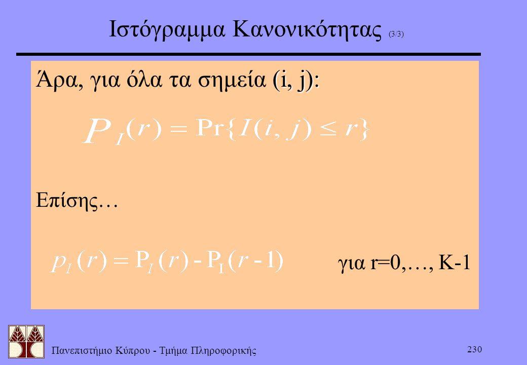 Πανεπιστήμιο Κύπρου - Τμήμα Πληροφορικής 230 Ιστόγραμμα Κανονικότητας (3/3) (i, j): Άρα, για όλα τα σημεία (i, j): Επίσης… για r=0,…, K-1