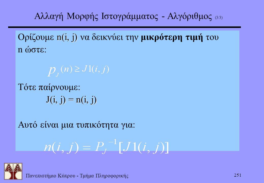 Πανεπιστήμιο Κύπρου - Τμήμα Πληροφορικής 251 Αλλαγή Μορφής Ιστογράμματος - Αλγόριθμος (3/3) n(i, j) Ορίζουμε n(i, j) να δεικνύει την μικρότερη τιμή το