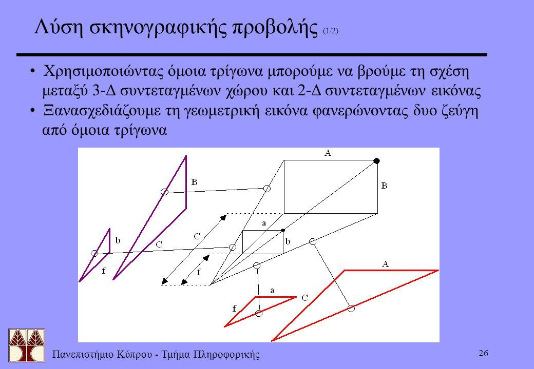 Πανεπιστήμιο Κύπρου - Τμήμα Πληροφορικής 26 Λύση σκηνογραφικής προβολής (1/2) Χρησιμοποιώντας όμοια τρίγωνα μπορούμε να βρούμε τη σχέση μεταξύ 3-Δ συν
