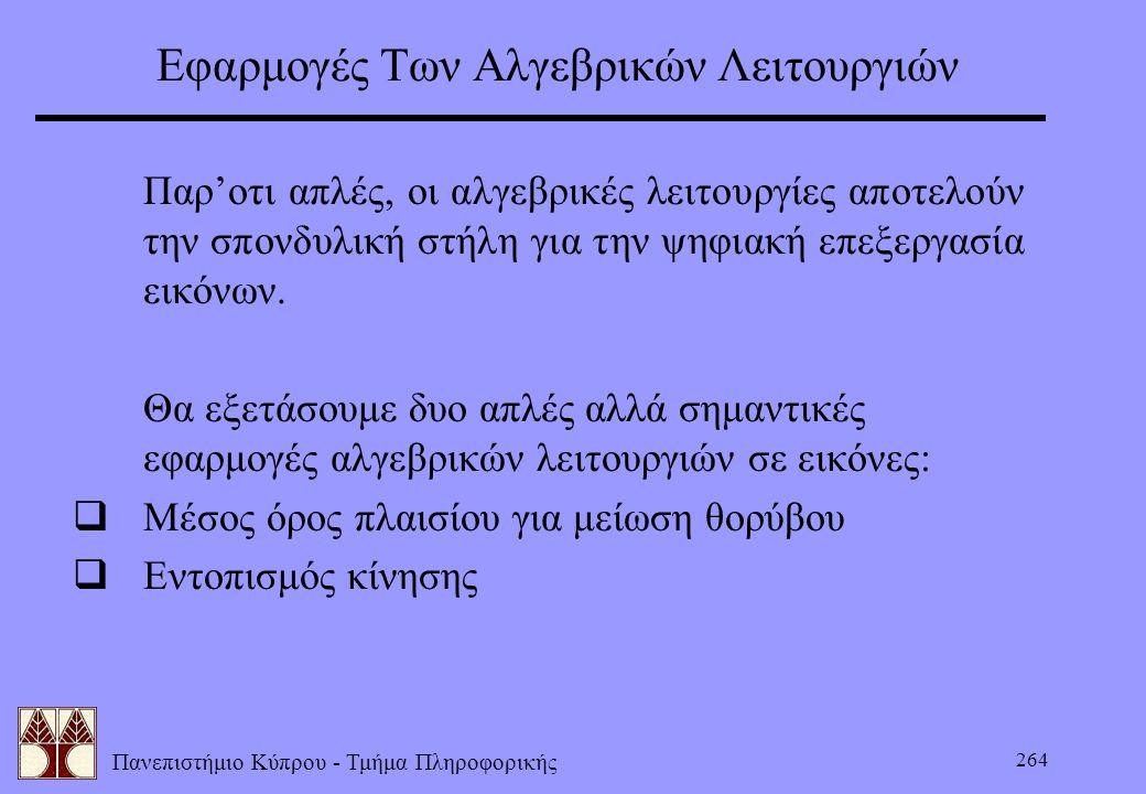 Πανεπιστήμιο Κύπρου - Τμήμα Πληροφορικής 264 Εφαρμογές Των Αλγεβρικών Λειτουργιών Παρ'οτι απλές, οι αλγεβρικές λειτουργίες αποτελούν την σπονδυλική στ