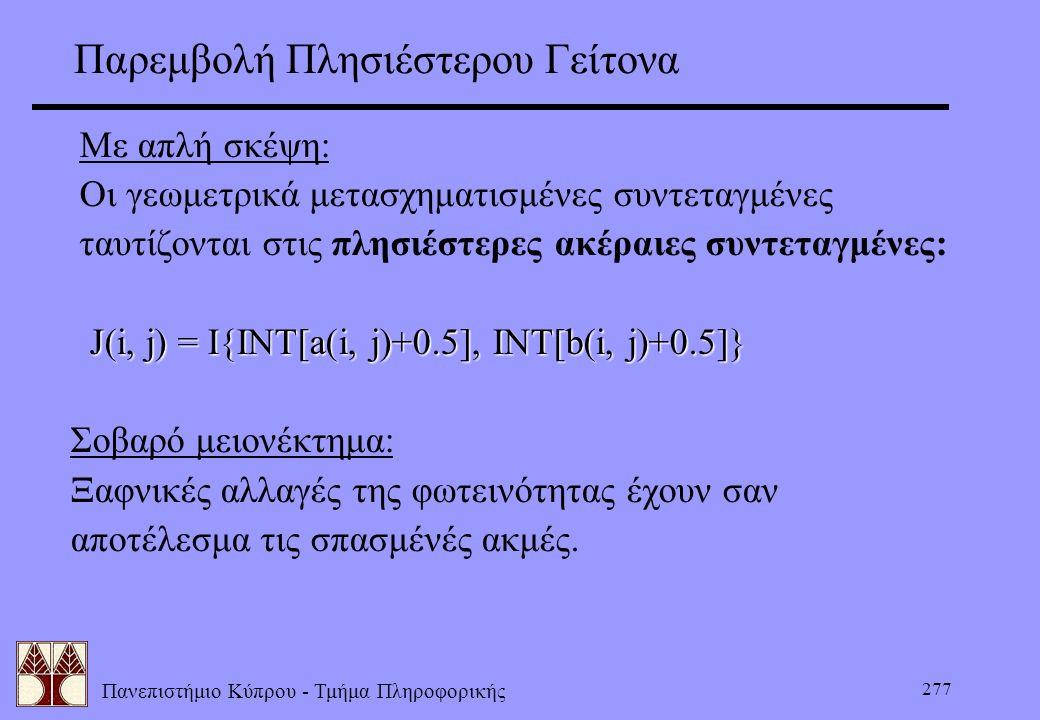 Πανεπιστήμιο Κύπρου - Τμήμα Πληροφορικής 277 Παρεμβολή Πλησιέστερου Γείτονα Με απλή σκέψη: Οι γεωμετρικά μετασχηματισμένες συντεταγμένες ταυτίζονται σ