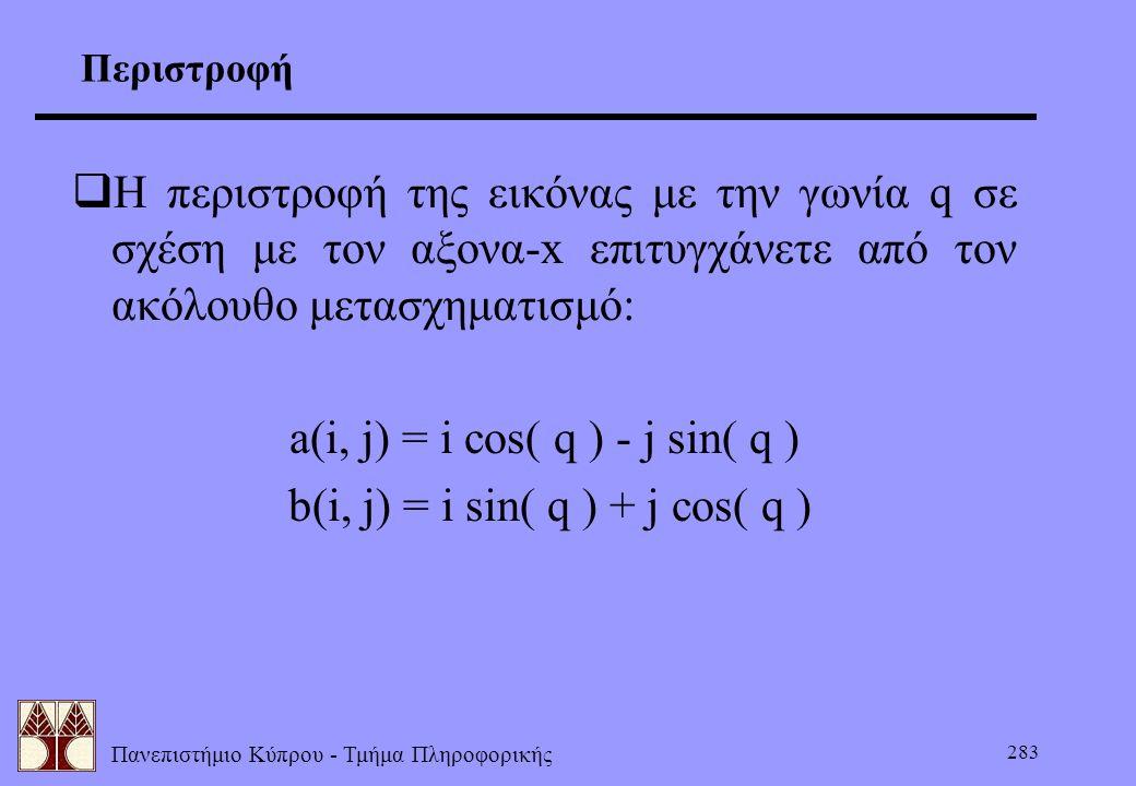 Πανεπιστήμιο Κύπρου - Τμήμα Πληροφορικής 283 Περιστροφή  Η περιστροφή της εικόνας με την γωνία q σε σχέση με τον αξονα-x επιτυγχάνετε από τον ακόλουθ
