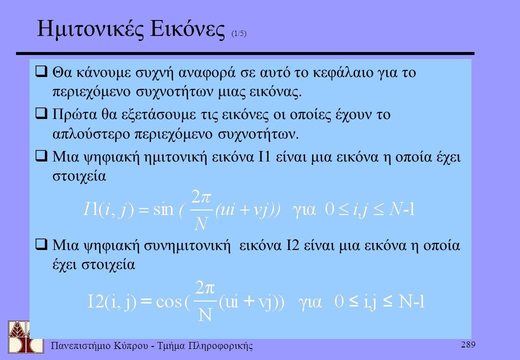 Πανεπιστήμιο Κύπρου - Τμήμα Πληροφορικής 289 Ημιτονικές Εικόνες (1/5)  Θα κάνουμε συχνή αναφορά σε αυτό το κεφάλαιο για το περιεχόμενο συχνοτήτων μια