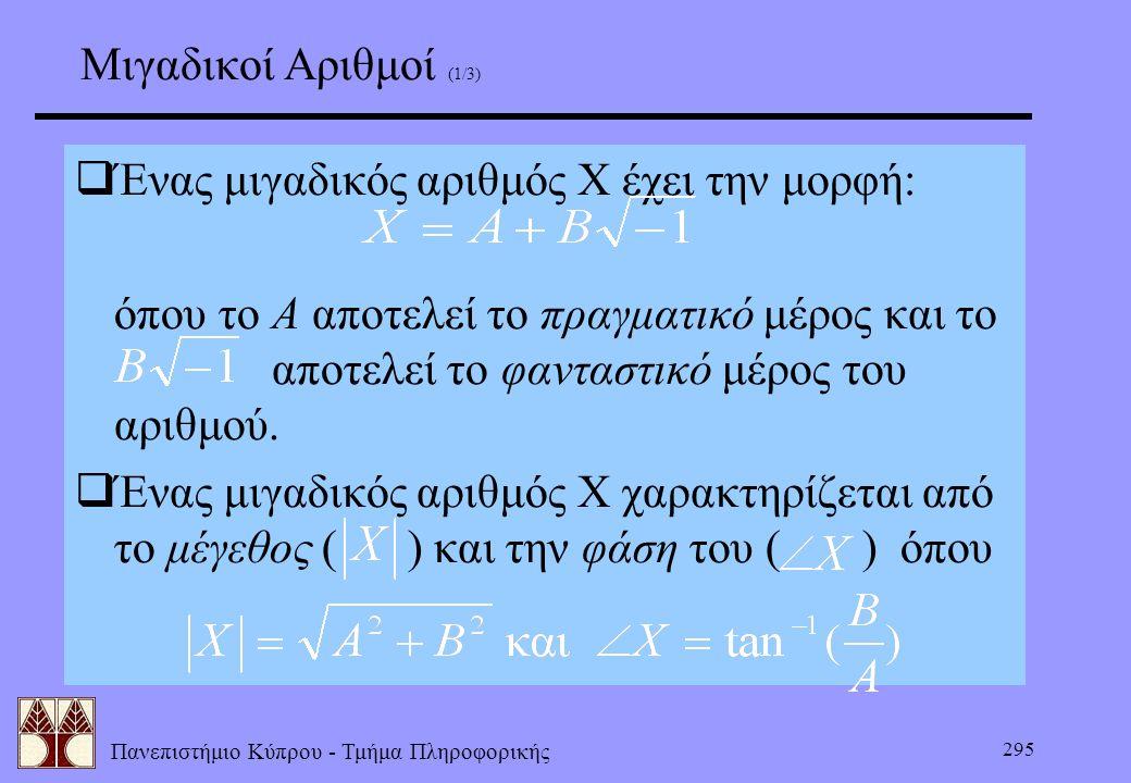 Πανεπιστήμιο Κύπρου - Τμήμα Πληροφορικής 295 Μιγαδικοί Αριθμοί (1/3)  Ένας μιγαδικός αριθμός Χ έχει την μορφή: όπου το Α αποτελεί το πραγματικό μέρος
