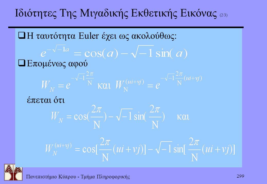 Πανεπιστήμιο Κύπρου - Τμήμα Πληροφορικής 299 Ιδιότητες Της Μιγαδικής Εκθετικής Εικόνας (2/3)  H ταυτότητα Euler έχει ως ακολούθως:  Επομένως αφού έπ