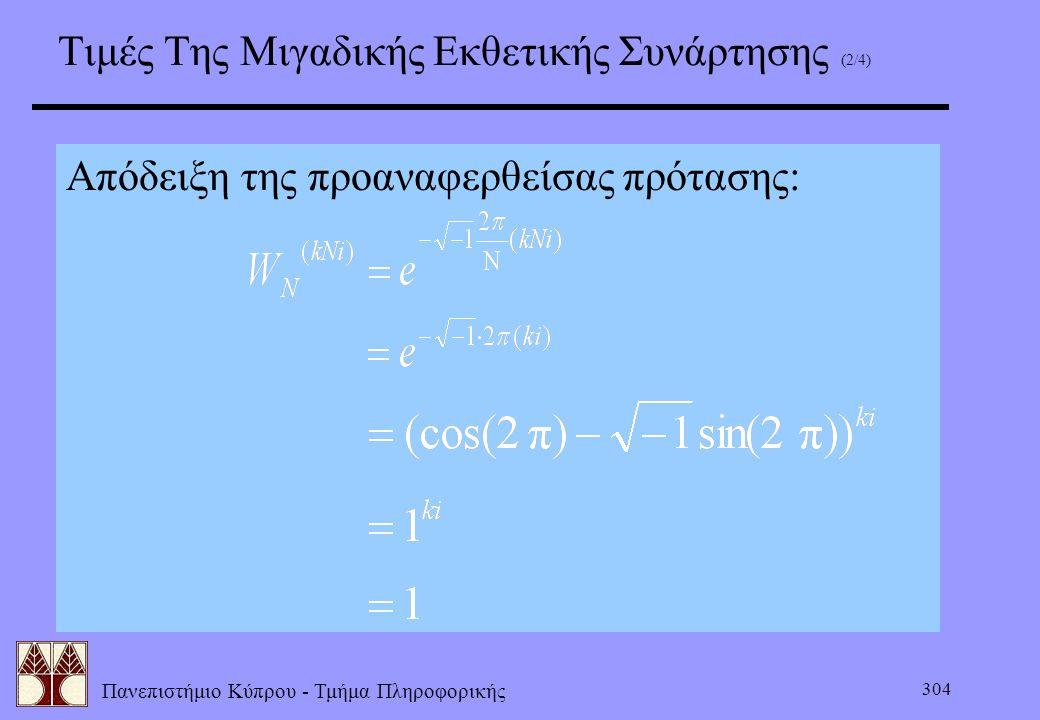 Πανεπιστήμιο Κύπρου - Τμήμα Πληροφορικής 304 Τιμές Της Μιγαδικής Εκθετικής Συνάρτησης (2/4) Απόδειξη της προαναφερθείσας πρότασης: