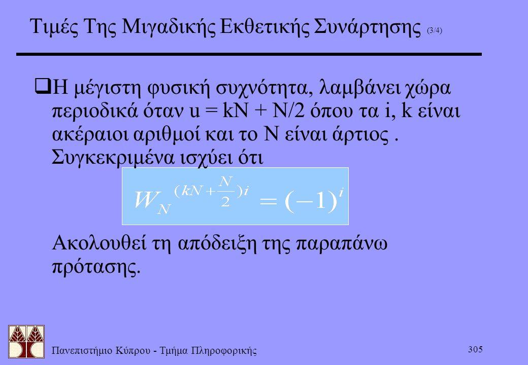 Πανεπιστήμιο Κύπρου - Τμήμα Πληροφορικής 305 Τιμές Της Μιγαδικής Εκθετικής Συνάρτησης (3/4)  H μέγιστη φυσική συχνότητα, λαμβάνει χώρα περιοδικά όταν