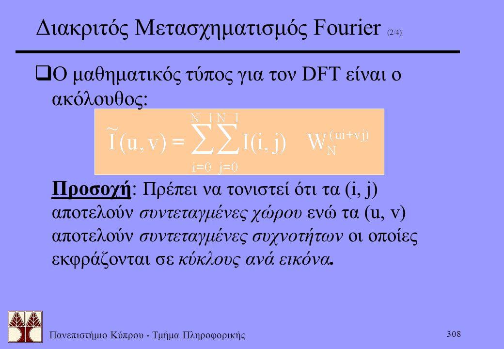 Πανεπιστήμιο Κύπρου - Τμήμα Πληροφορικής 308 Διακριτός Μετασχηματισμός Fourier (2/4)  Ο μαθηματικός τύπος για τον DFT είναι ο ακόλουθος: Προσοχή: Πρέ