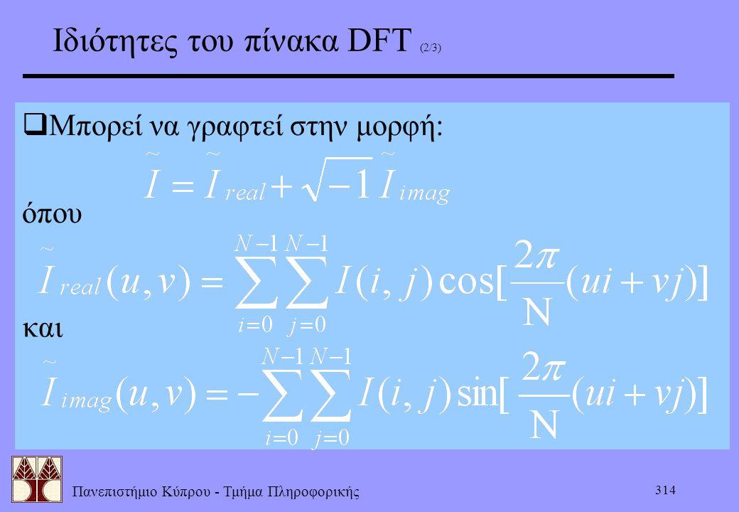 Πανεπιστήμιο Κύπρου - Τμήμα Πληροφορικής 314 Ιδιότητες του πίνακα DFT (2/3)  Μπορεί να γραφτεί στην μορφή: όπου και