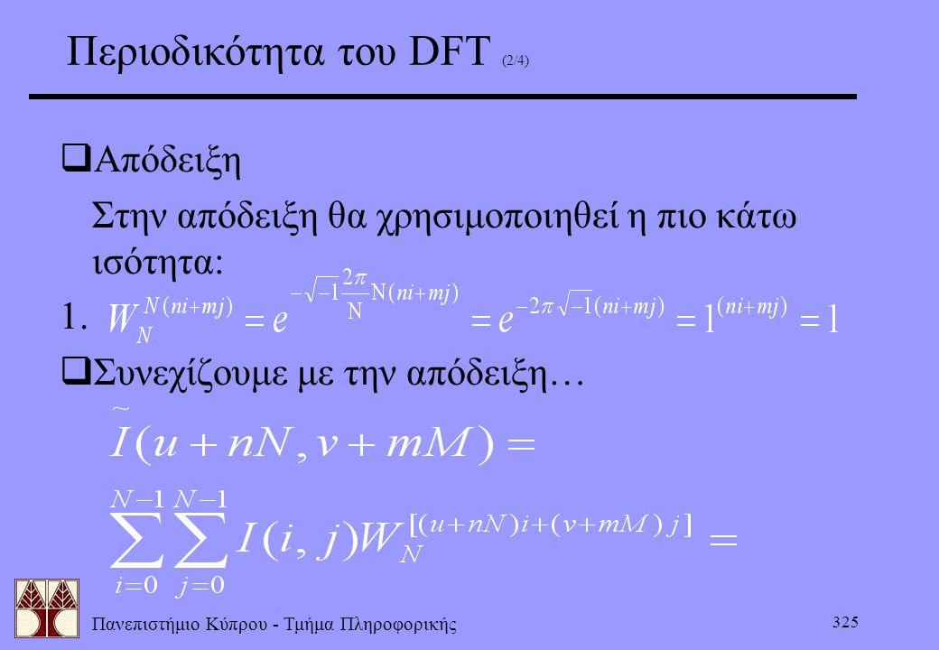 Πανεπιστήμιο Κύπρου - Τμήμα Πληροφορικής 325 Περιοδικότητα του DFT (2/4)  Απόδειξη Στην απόδειξη θα χρησιμοποιηθεί η πιο κάτω ισότητα: 1.  Συνεχίζου