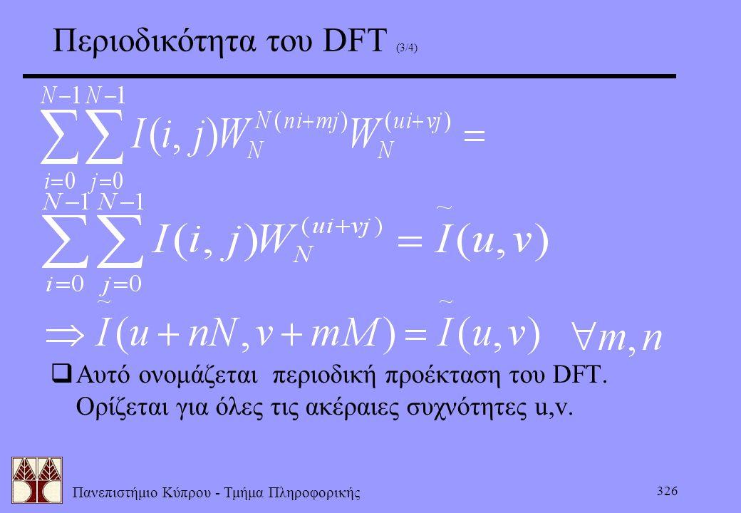 Πανεπιστήμιο Κύπρου - Τμήμα Πληροφορικής 326 Περιοδικότητα του DFT (3/4)  Αυτό ονομάζεται περιοδική προέκταση του DFT. Ορίζεται για όλες τις ακέραιες