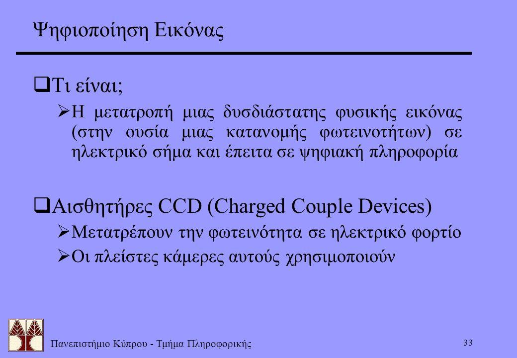 Πανεπιστήμιο Κύπρου - Τμήμα Πληροφορικής 33 Ψηφιοποίηση Εικόνας  Τι είναι;  Η μετατροπή μιας δυσδιάστατης φυσικής εικόνας (στην ουσία μιας κατανομής