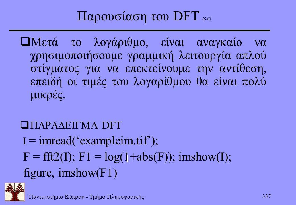 Πανεπιστήμιο Κύπρου - Τμήμα Πληροφορικής 337 Παρουσίαση του DFT (6/6)  Μετά το λογάριθμο, είναι αναγκαίο να χρησιμοποιήσουμε γραμμική λειτουργία απλο