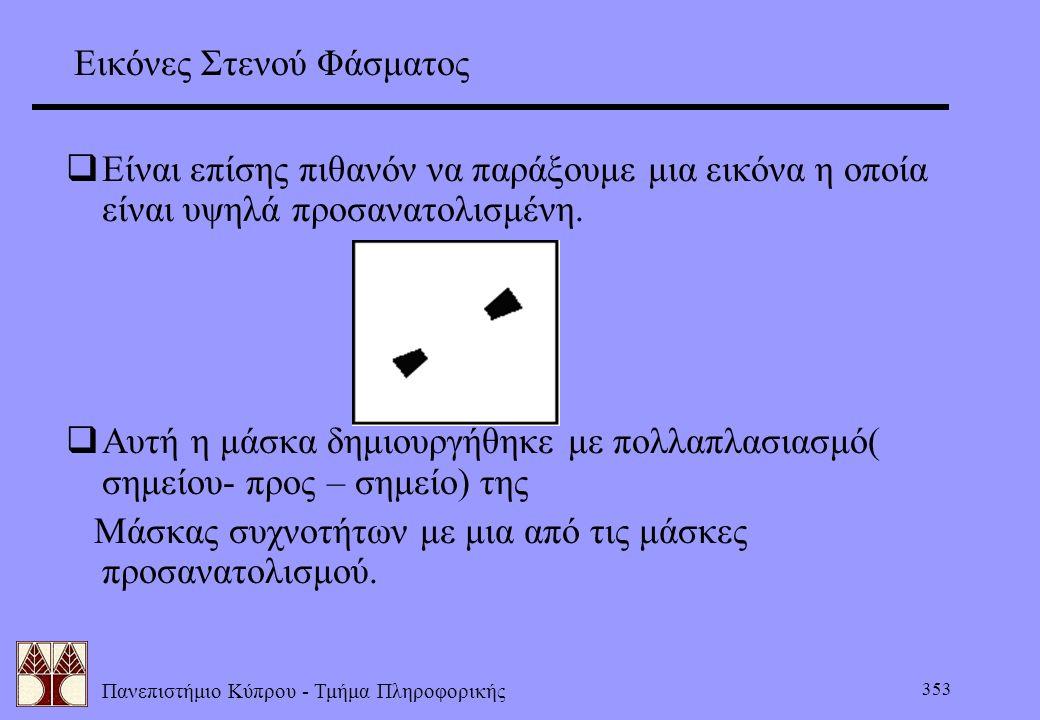 Πανεπιστήμιο Κύπρου - Τμήμα Πληροφορικής 353 Εικόνες Στενού Φάσματος  Είναι επίσης πιθανόν να παράξουμε μια εικόνα η οποία είναι υψηλά προσανατολισμέ