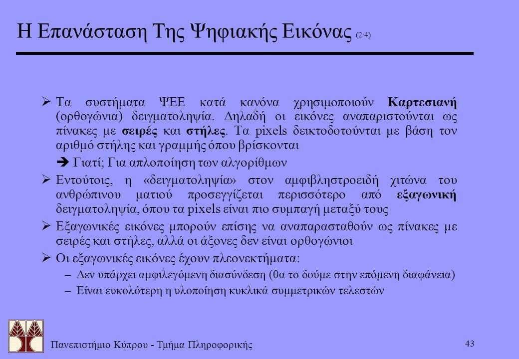 Πανεπιστήμιο Κύπρου - Τμήμα Πληροφορικής 43 Η Επανάσταση Της Ψηφιακής Εικόνας (2/4)  Τα συστήματα ΨΕΕ κατά κανόνα χρησιμοποιούν Καρτεσιανή (ορθογώνια