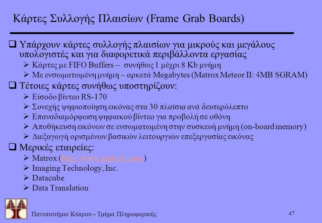 Πανεπιστήμιο Κύπρου - Τμήμα Πληροφορικής 47 Κάρτες Συλλογής Πλαισίων (Frame Grab Boards)  Υπάρχουν κάρτες συλλογής πλαισίων για μικρούς και μεγάλους