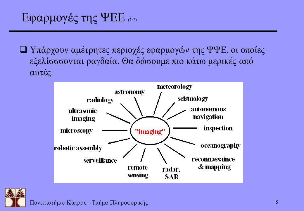 Πανεπιστήμιο Κύπρου - Τμήμα Πληροφορικής 8 Εφαρμογές της ΨΕΕ (1/2)  Υπάρχουν αμέτρητες περιοχές εφαρμογών της ΨΨΕ, οι οποίες εξελίσσσονται ραγδαία. Θ