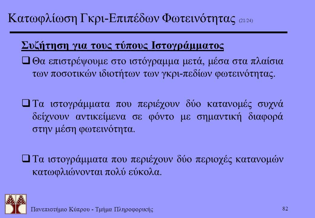 Πανεπιστήμιο Κύπρου - Τμήμα Πληροφορικής 82 Συζήτηση για τους τύπους Ιστογράμματος  Θα επιστρέψουμε στο ιστόγραμμα μετά, μέσα στα πλαίσια των ποσοτικ