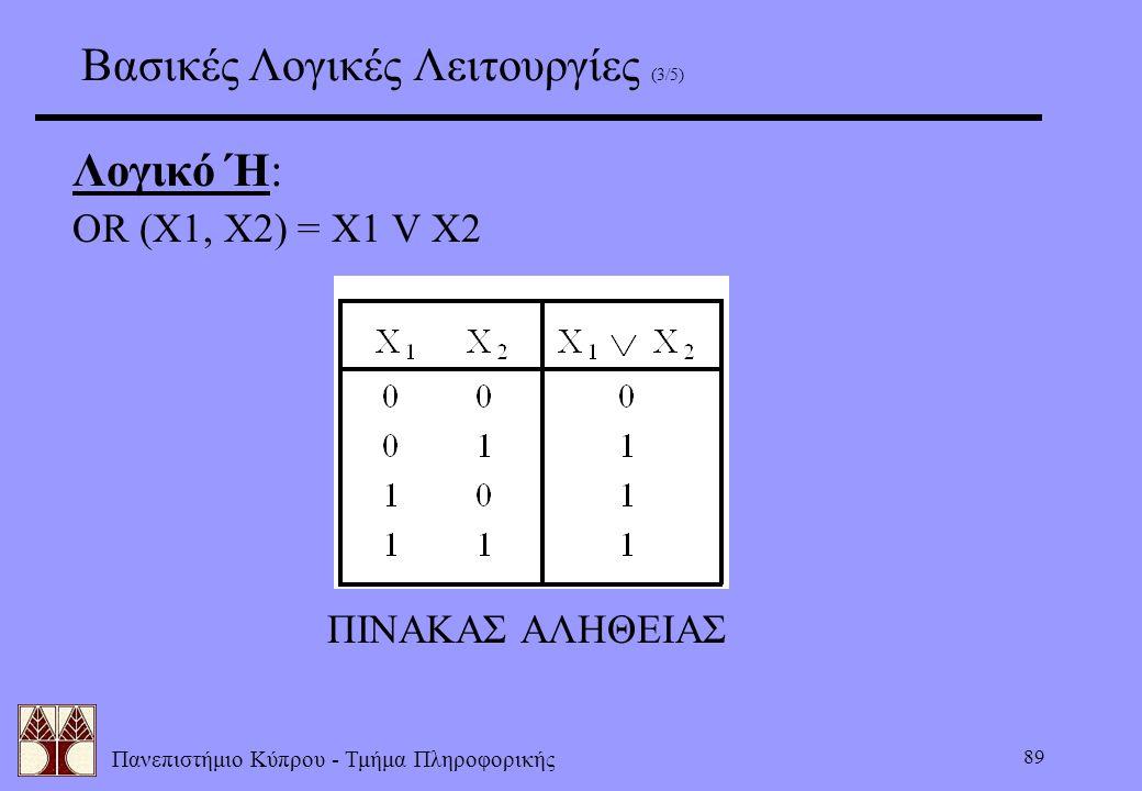 Πανεπιστήμιο Κύπρου - Τμήμα Πληροφορικής 89 Λογικό Ή: OR (X1, X2) = X1 V X2 ΠΙΝΑΚΑΣ ΑΛΗΘΕΙΑΣ Βασικές Λογικές Λειτουργίες (3/5)