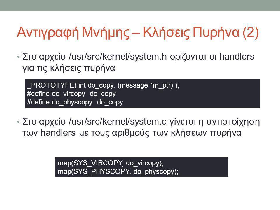 Αντιγραφή Μνήμης – Κλήσεις Πυρήνα (2) Στο αρχείο /usr/src/kernel/system.h ορίζονται οι handlers για τις κλήσεις πυρήνα Στο αρχείο /usr/src/ke
