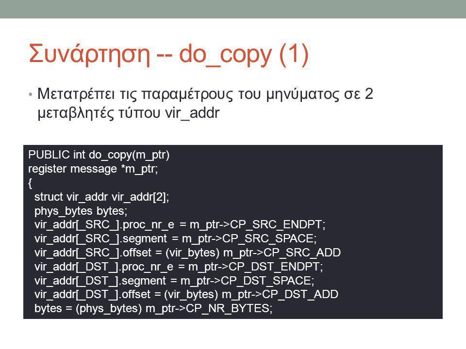 Συνάρτηση -- do_copy (1) Μετατρέπει τις παραμέτρους του μηνύματος σε 2 μεταβλητές τύπου vir_addr PUBLIC int do_copy(m_ptr) register message *m_p