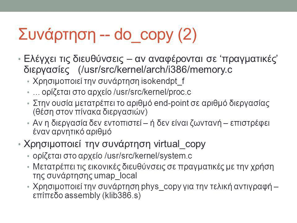 Συνάρτηση -- do_copy (2) Ελέγχει τις διευθύνσεις – αν αναφέρονται σε 'πραγματικές' διεργασίες (/usr/src/kernel/arch/i386/memory.c Χρησιμοποιεί