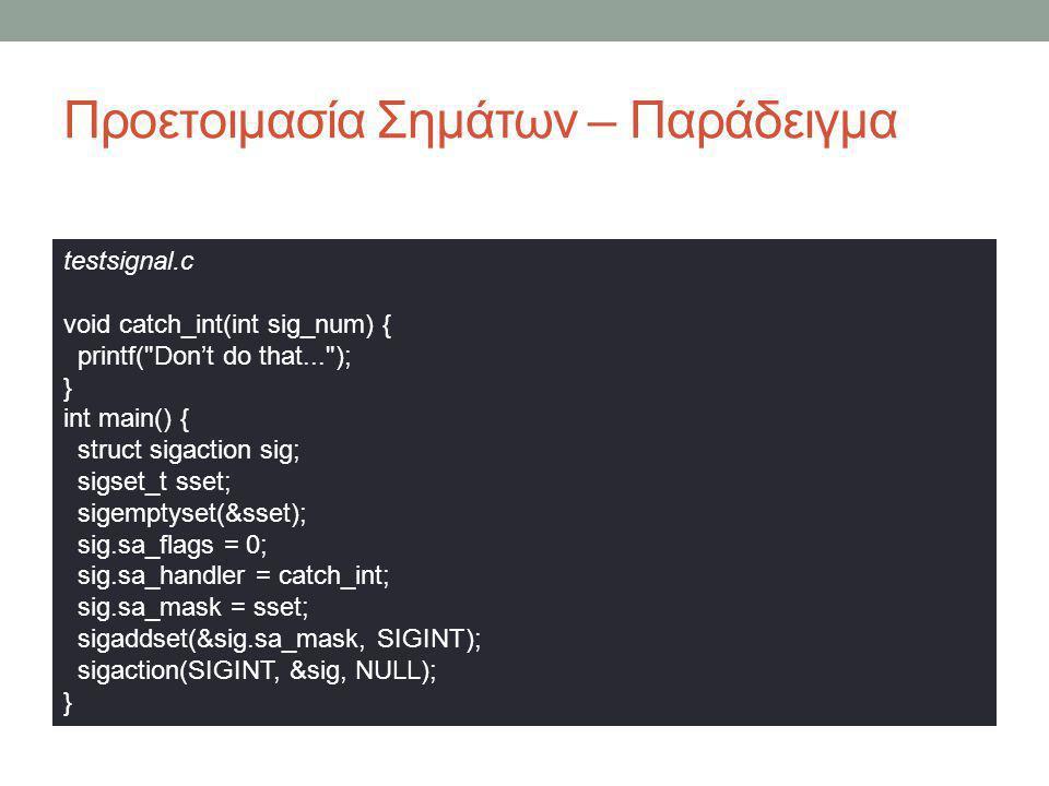 Προετοιμασία Σημάτων – Παράδειγμα testsignal.c void catch_int(int sig_num) { printf(