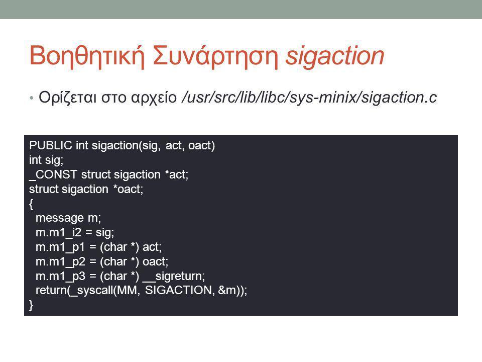 Βοηθητική Συνάρτηση sigaction Ορίζεται στο αρχείο /usr/src/lib/libc/sys-minix/sigaction.c PUBLIC int sigaction(sig, act, oact) int sig; _CONST str