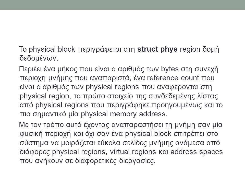 Το physical block περιγράφεται στη struct phys region δομή δεδομένων. Περιέει ένα μήκος που είναι ο αριθμός των bytes στη συνεχή περιοχη μνήμης που αν