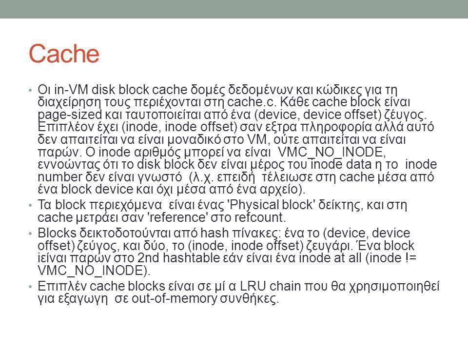 Cache Oι in-VM disk block cache δομές δεδομένων και κώδικες για τη διαχείρηση τους περιέχονται στη cache.c. Κάθε cache block είναι page-sized και ταυτ